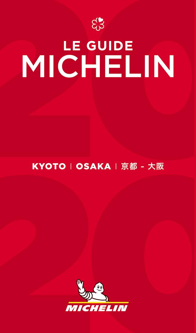 ミシュランガイド京都・大阪 2020にて、「特に快適」なホテルとして掲載