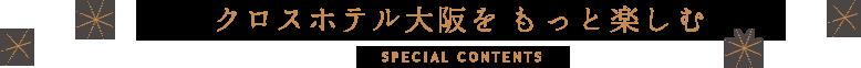 クロスホテル大阪をもっと楽しむ