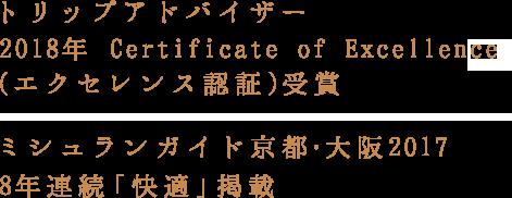 トリップアドバイザー受賞・ミシュランガイド掲載