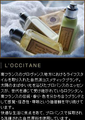 L'OCCITANE -ロクシタン-