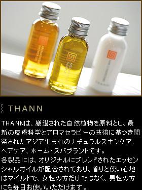 THANN -タン-